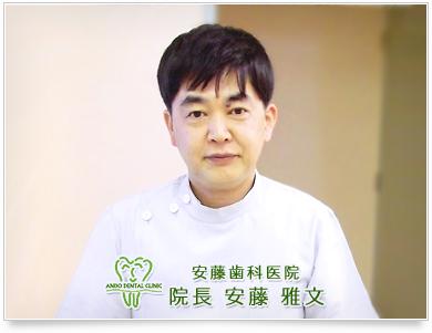 院長 安藤 雅文