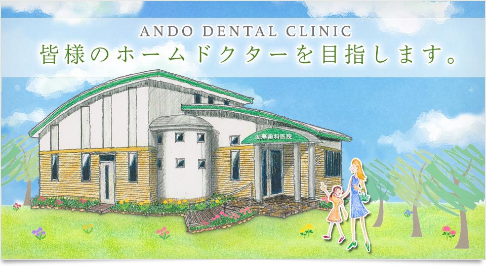 明石市大久保町わかばにある安藤歯科医院は皆様のホームドクターを目指しています。ご家族皆様でお越し下さい。